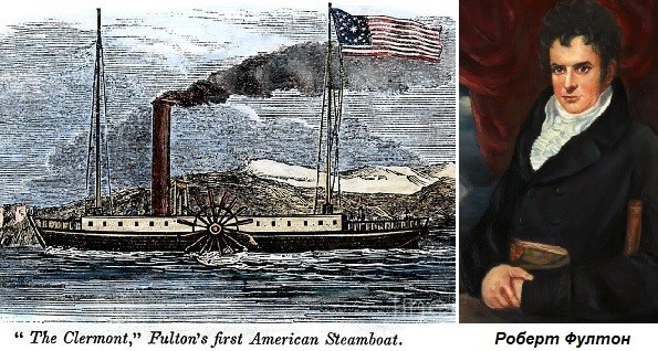 Роберт Фултон – человек и пароход